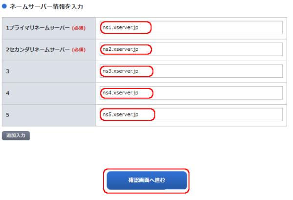 お名前.com ネームサーバーの変更 情報入力
