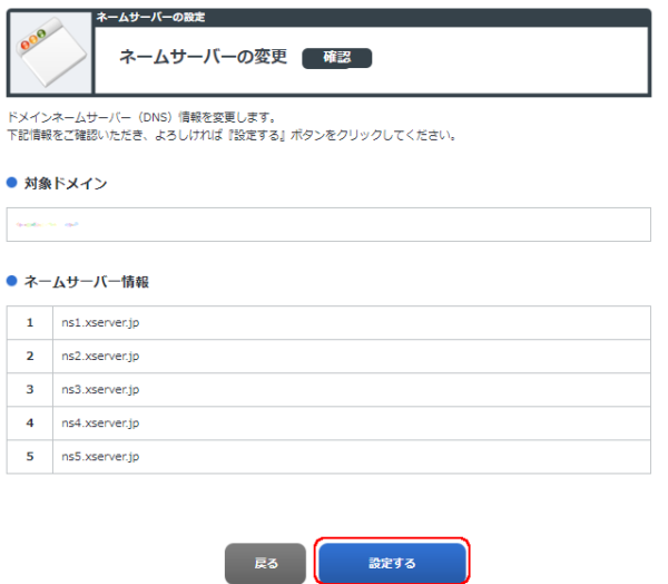 お名前.com ネームサーバーの変更 確認