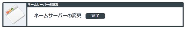 お名前.com ネームサーバーの変更 完了