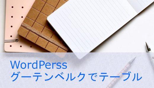 WordPerssのグーテンベルクで、テーブルを作成する。