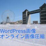 WordPressの画像をオンラインサービスで画像を圧縮する。