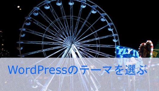 WordPress 無料テーマ・有料テーマ