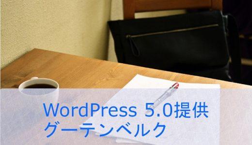 WordPress 5.0で提供されたエディター Gutenberg(グーテンベルク)を使う