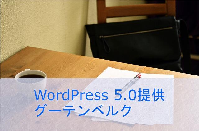 WordPress 5.0で提供されたエディター Gutenberg