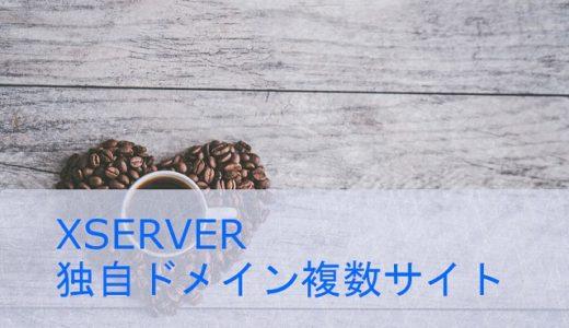 XSERVER、独自ドメインの複数WordPressサイトを作成する。
