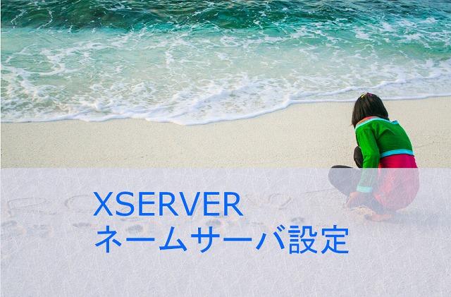 XSERVERのネームサーバーをお名前.comに設定