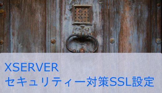 XSERVERで、セキュリティー対策 無料独自SSL設定