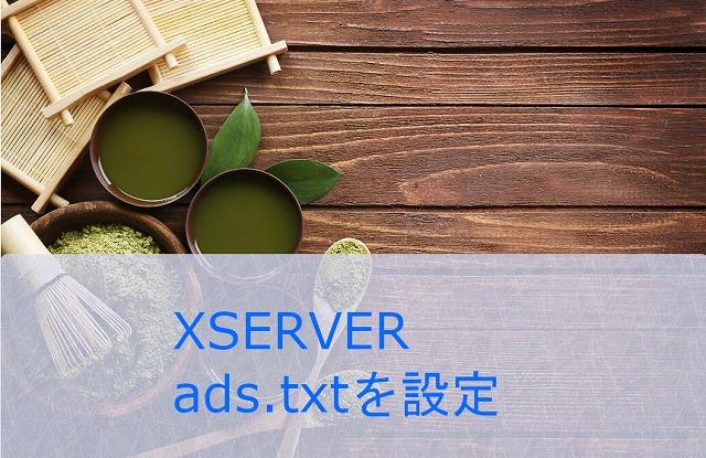 XSERVER レンタルサーバーで、ads.txtを設定する