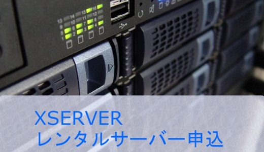 XSERVER レンタルサーバー申し込み