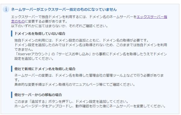 XSEVER ドメイン追加 ネームサーバー