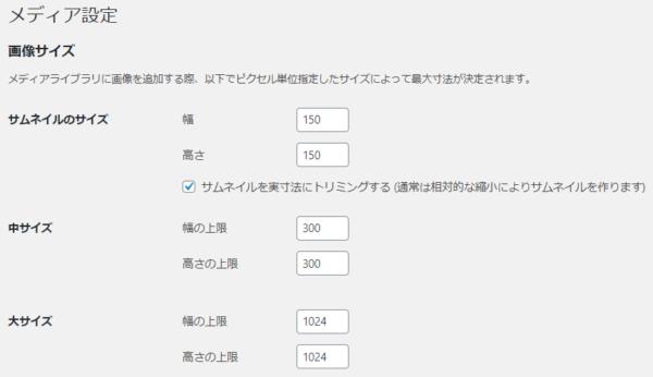 Wordpress メディア設定