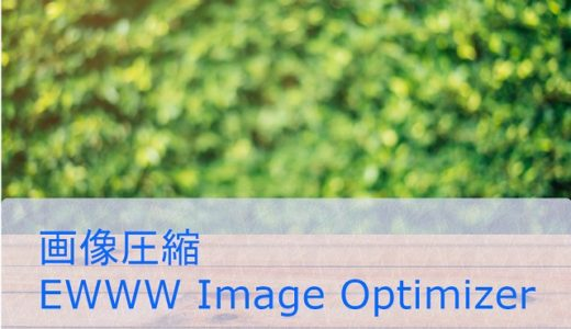 WordPressの写真をXSERVER上でEWWW Image Optimizerを使って圧縮する