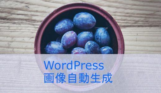 WordPress 画像をアップロードすると複数自動生成される