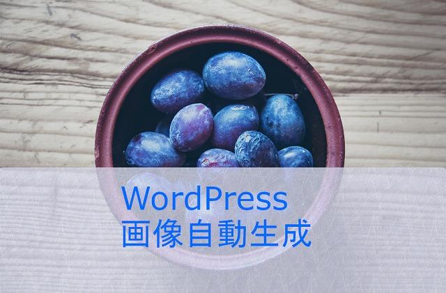 WordPress 画像をアップロードすると複数自動生成
