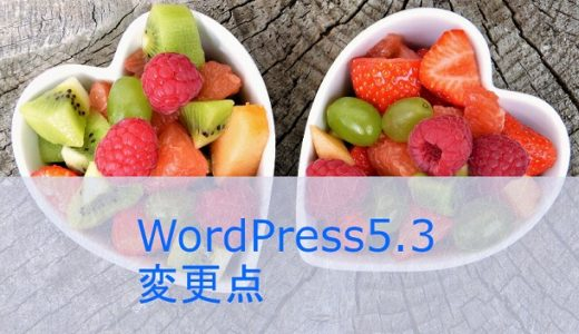 WordPress 5.3「Kirk」の気になる変更点