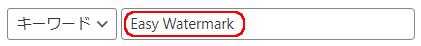 Easy Watermark 検索