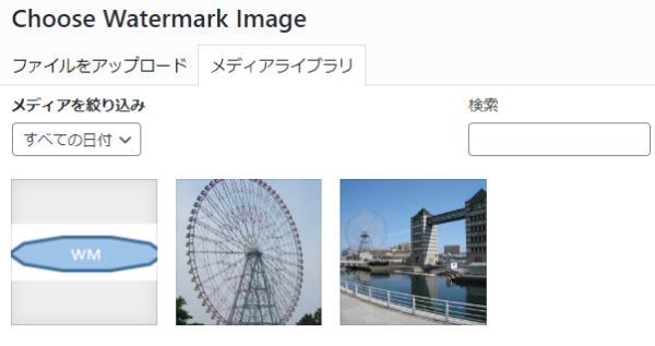 Easy Watermark 設定 select