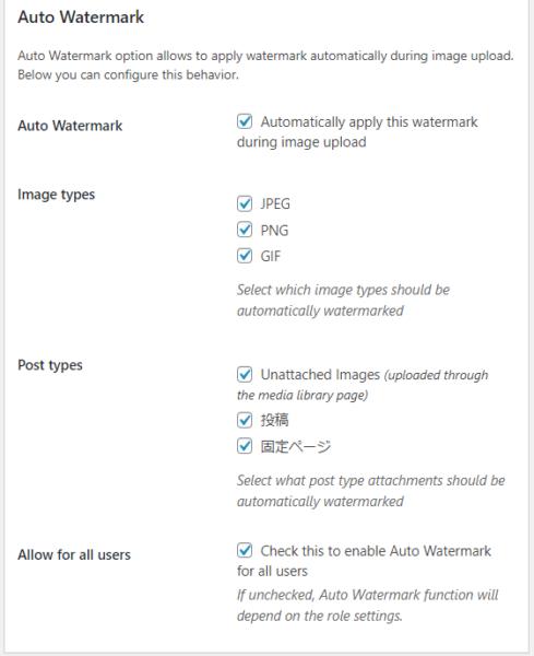 Easy Watermark 設定 Auto Watermark
