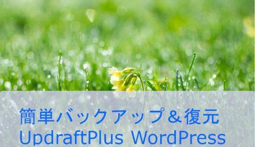 簡単操作でWordPressをバックアップ&復元する。 UpdraftPlus WordPress Backup Plugin
