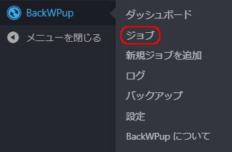 BackWPup ジョブ
