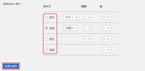 BackWPup 設定 スケジュール2