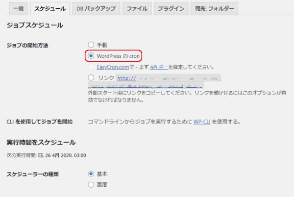 BackWPup 設定 スケジュール1