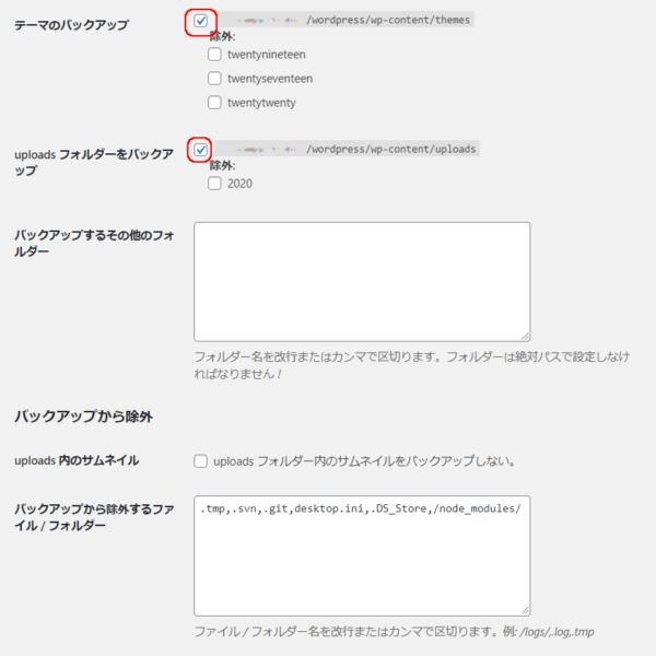 BackWPup 設定 ファイル2
