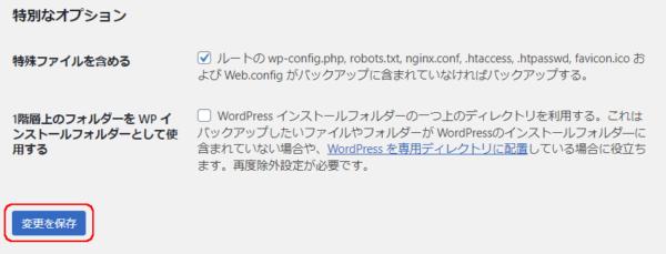 BackWPup 設定 ファイル3