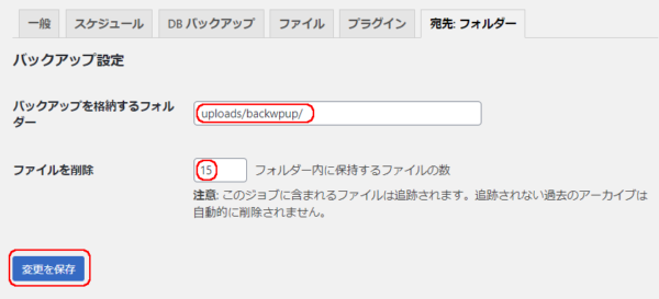BackWPup 設定 宛先フォルダー