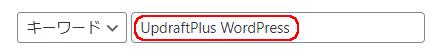 UpdraftPlus WordPressキーワード