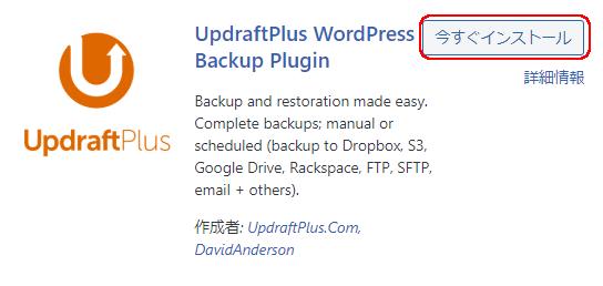 UpdraftPlus WordPress インストール