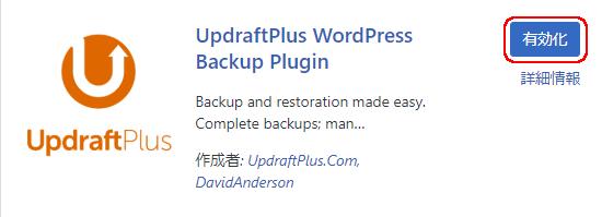 UpdraftPlus WordPress 有効