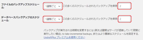 UpdraftPlus WordPress バックアップサイクル