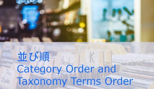 WordPress カテゴリーの並び順を変える プラグイン Category Order and Taxonomy Terms Order