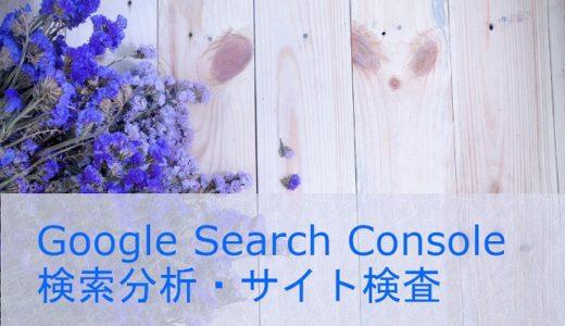 XSERVER(WordPress)をGoogle Search Consoleに登録して、検索分析・サイト検査