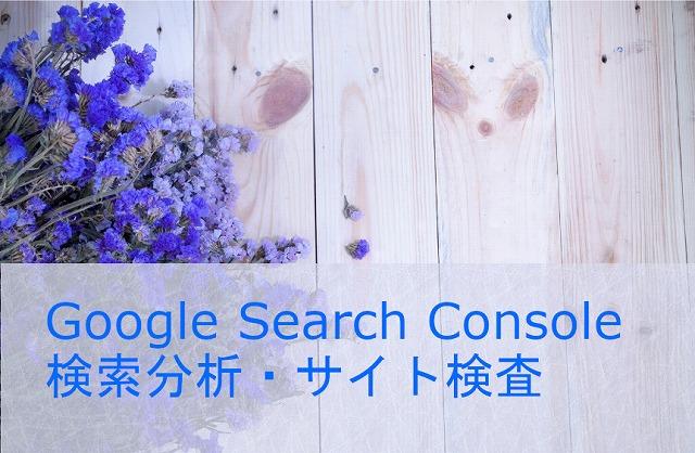 XSERVER(WordPress)をGoogle Search Consoleに登録して、検索を分析・検査