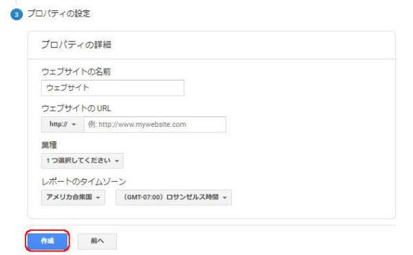 Google Analytics アカウントの設定 プロパティの設定