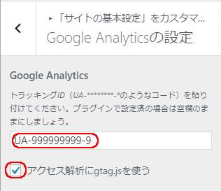 SANGO GoogleAnalyticsの設定