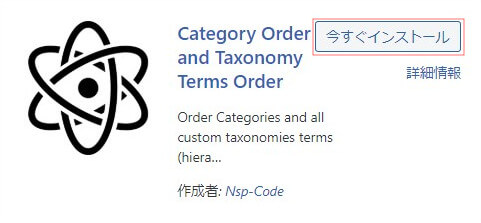 Category Order and Taxonomy Terms Order インストール