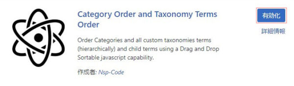 Category Order and Taxonomy Terms Order 有効化