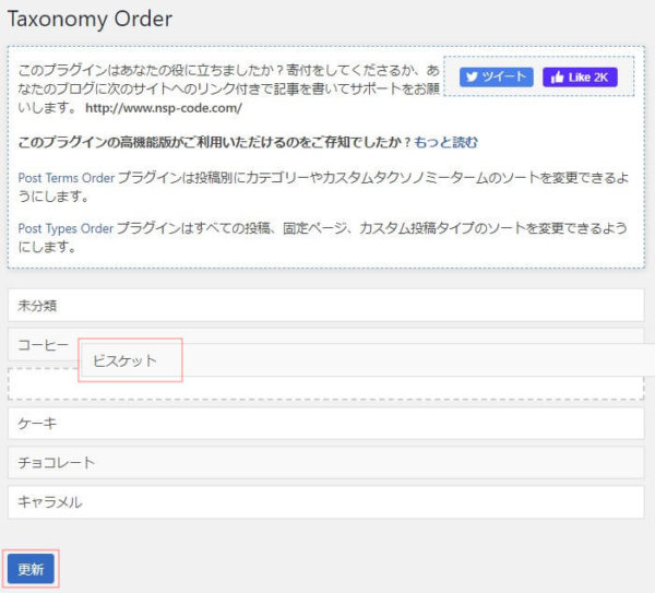 Category Order and Taxonomy Terms Order 並び順