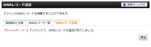 XSERVER DNSレコード追加