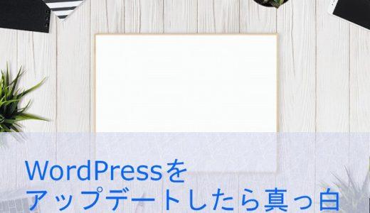 WordPressのアップでアップデートしたら、真っ白に