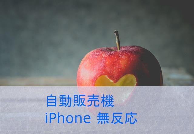 iPhoneでタッチしても自動販売機が反応しない。