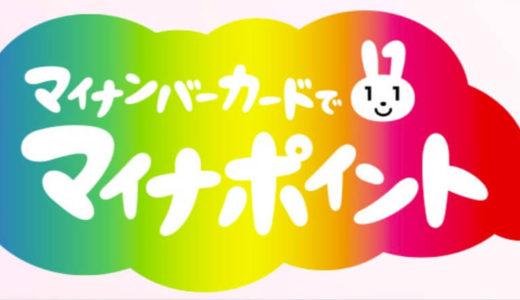 7月より申込み開始 マイナポイントで、5000円相当が貰える。
