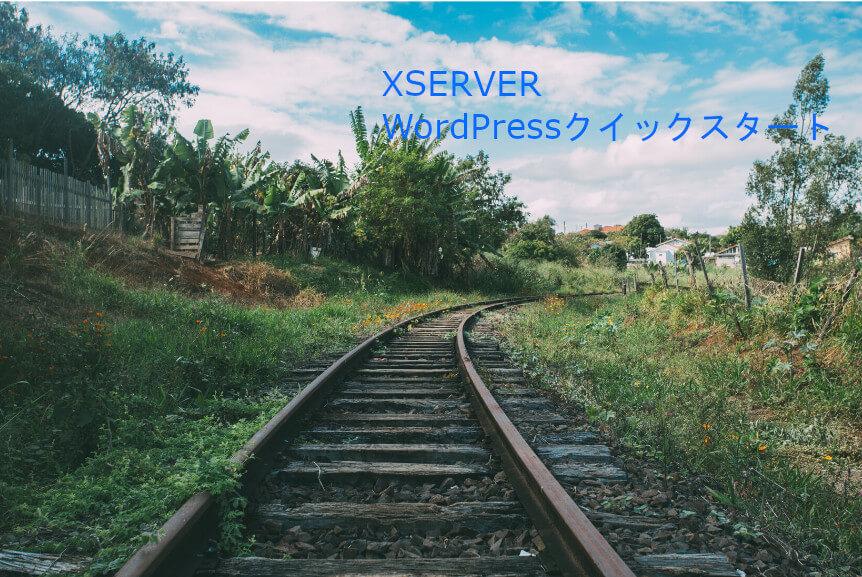 すぐに始められる「WordPressクイックスタート」