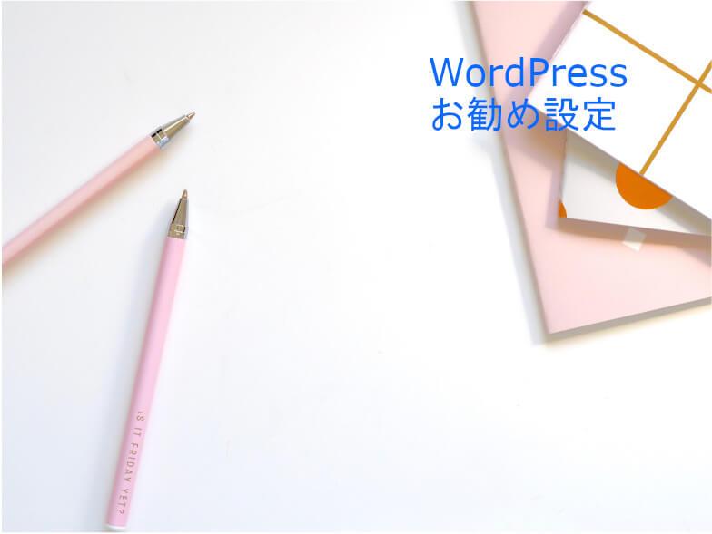 初心者 Wordpressインストール後にすべき設定