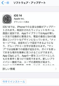 iPhone iOS14アップデート