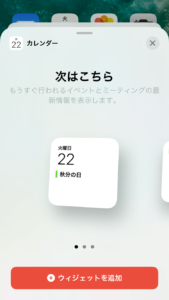 iOS14 ウィジェット