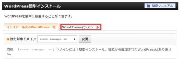 XSERVERにWordPress簡単インストール